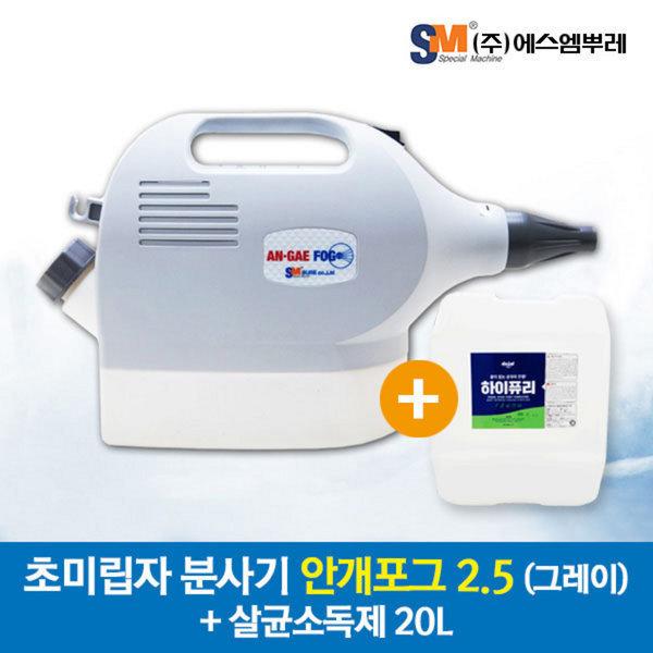 에스엠뿌레 안개포그 2.5 유선방역기+살균소독제 20L