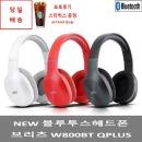 W800BT QPLUS 블루투스 유무선 헤드폰 50시간사용 흰색