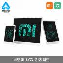 샤오미 LCD 전기패드 (13.5인치) / 무료배송