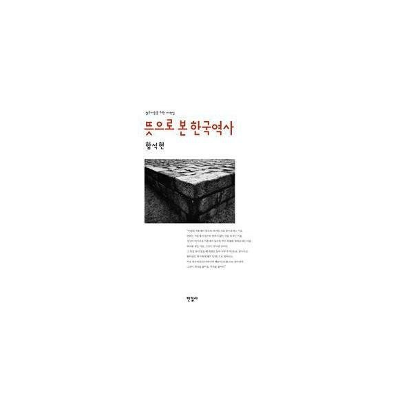 뜻으로본한국역사-1(큰스승함석헌깊이읽기)