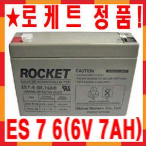 로케트 ES7-6 충전배터리 6V-7AH 유아전동차 전자저울