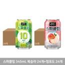미닛메이드 스파클링 청포도+복숭아48캔(345ml각24캔)