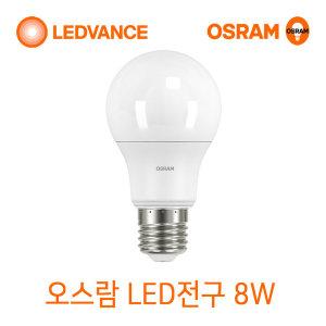 오스람 LED전구 삼파장대체형 E26 1년AS LED램프 8W