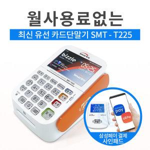 최신카드단말기 SMT-T225 가맹없는 개인사업자/LAN