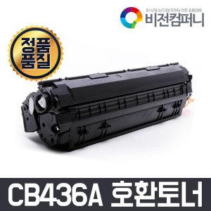 CB436A 호환/HP M1120 M1120N M1522N NF P1505 P1505N
