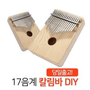 나만의 칼림바 만들기 손가락 피아노 칼림바 DIY KIT