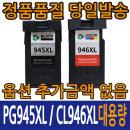 캐논호환잉크 PG945XL 검정 PIXMA MG2490 MX499
