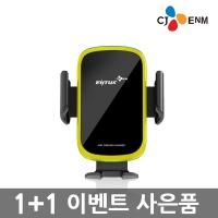 차량용 고속 핸드폰 무선충전 거치대 CJ ENM HC-01