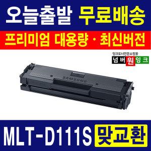 MLT-D111S 재생 맞교환 SL-M2027 M2024 M2074F M2077F