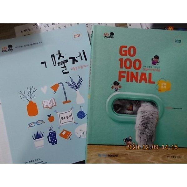 GO 100 FINAL 극비문서 + 기출제 공부흔적    /(두권/2021 JAY ENGLISH/전홍철/하단참조)