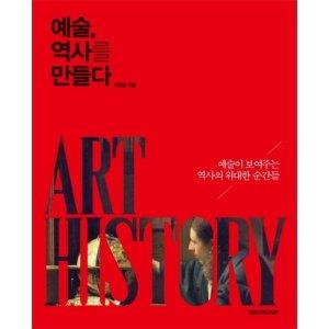 예술 역사를 만들다