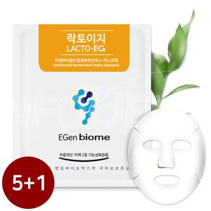 락토이지 이젠바이옴9 발효 유산균 마스크팩 5매+1매