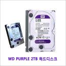 LETS 2TB WD 퍼플 하드디스크 NVR 용 (단독 주문 불가)