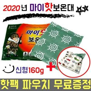 당일출고가능/마이핫보온대 50매 손난로핫팩 군용핫팩
