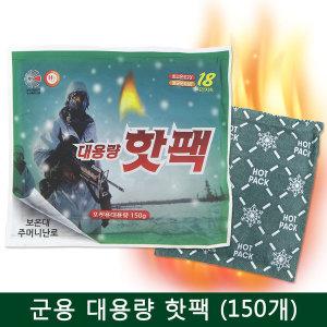 군용핫팩 150g 대용량 핫팩 국산핫팩 포켓용 150개