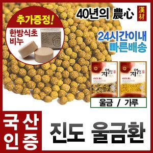 국산 진도울금환 600g(2개월분) 울금환 강황환