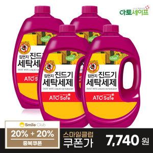 집먼지진드기 세탁세제(2.5L 4개) 진드기기피 액체세제
