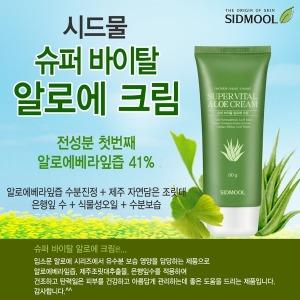 슈퍼바이탈 알로에크림 /고보습크림/주름개선