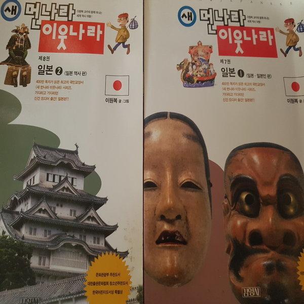 먼나라 이웃나라 일본편 전2권/이원복.김영사.2001
