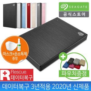 외장하드 2TB 블랙 New Backup Plus +KF94마스크증정+