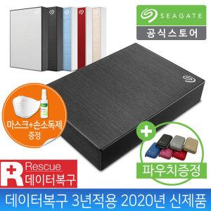 외장하드 5TB 블랙 New Backup Plus +KF94마스크증정+