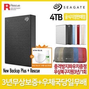 Backup Plus S Portable Drive 4TB 블랙 외장하드 正品