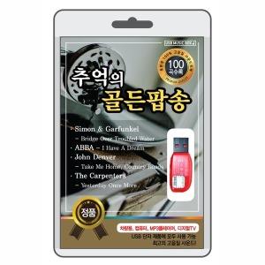 USB) 추억의 골든팝송