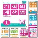 길벗스쿨 기적의 계산법 1권 외 시리즈