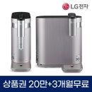 상하좌우 냉온 정수기렌탈 WD503AP
