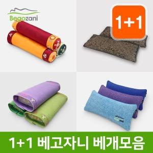 1+1 2개세트 메밀 편백나무 베개/항균 베개 소취베개