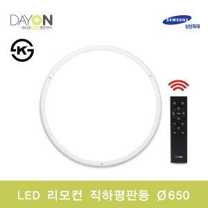 데이온 LED 리모컨 직하엣지 평판등 원형 650 40W