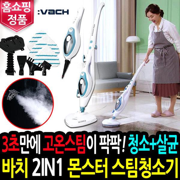 3초 스팀청소기 스팀마스터 살균 침구 물걸레 청소기