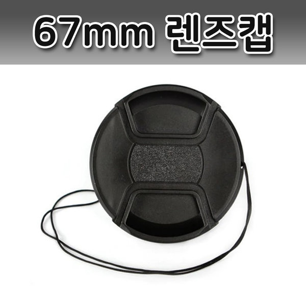 67mm 렌즈캡 소니 알파 SONY DSLR 카메라 렌즈 호환