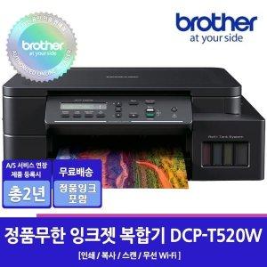 브라더 DCP-T520W 정품무한잉크복합기/인쇄/복사/스캔/무선WiFi