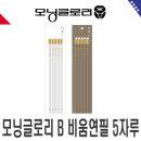 1000 비움 지우개 연필 B(5자루)유치원 초등학생 추천