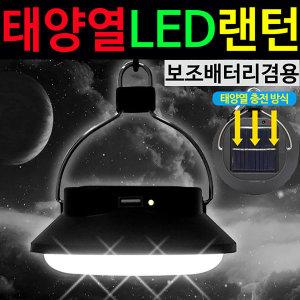 태양광+USB LED 랜턴/ 캠핑 등 램프 야외 조명 태양열