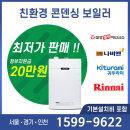 경동 콘덴싱보일러 NCB353-14K 주말설치