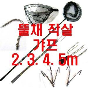 뜰채(중형) 해루질 작살 갸프 문어 갈고리 갈퀴 장비