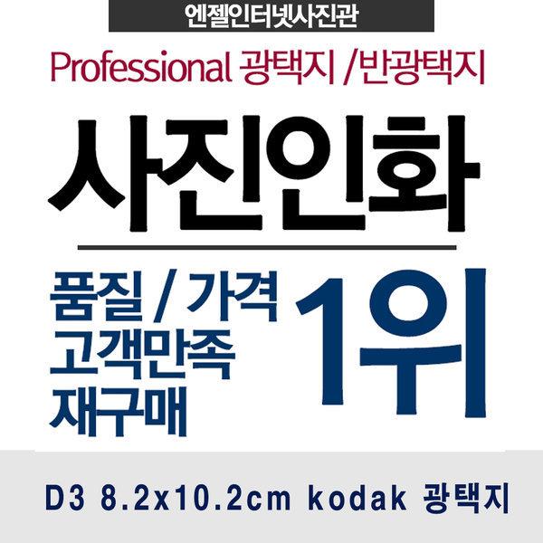 D3 8.2x10.2cm  코닥 광택지 사진인화 엔젤사진관