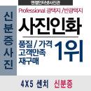++증명 4곱5센치 흰배경 신분증 6매(엔젤사진관)++