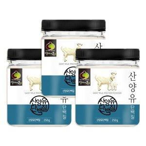 소화잘되는 유청 산양유 단백질 분말 250g 3개