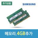 메모리 업그레이드 . 4GB 추가장착