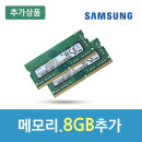 메모리 업그레이드 . 8GB 추가장착