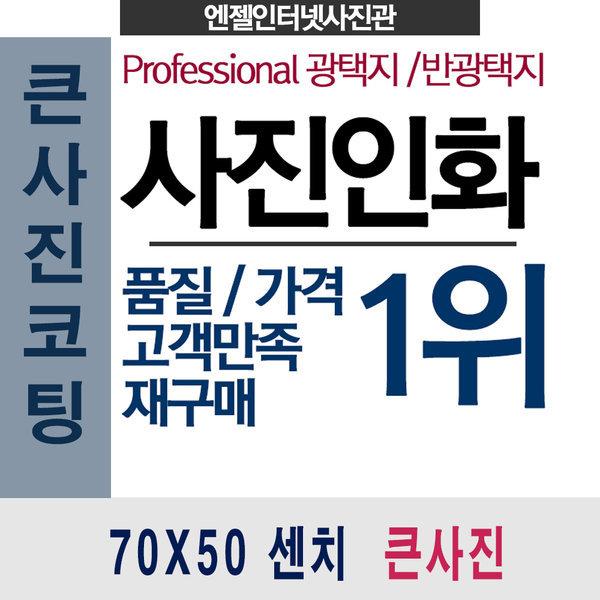 +(엔젤 사진관) 70x50센치 코팅만사이즈 큰사진인화 +