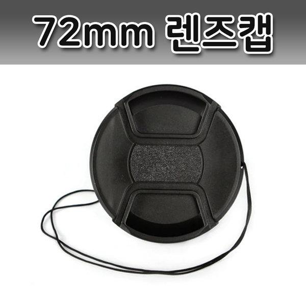72mm 렌즈캡 소니 알파 SONY DSLR 카메라 렌즈 호환
