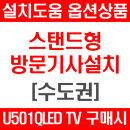 옵션 TV구매필수 U501QLED 수도권 스탠드형 방문설치