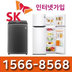 SK텔레콤 인터넷가입 신청 LG세탁기 냉장고254L TR15SK1 B267WM