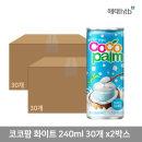 코코팜 화이트 240ml x 60캔