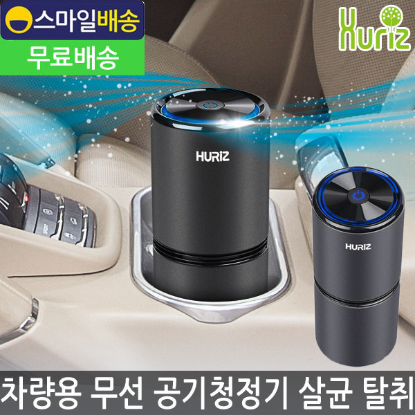 HR-Air2 차량용 무선 공기청정기 탈취 저소음 NO필터