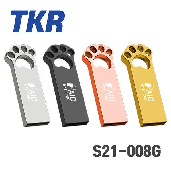 전제품무료각인 S21-008G 메탈바디 USB2.0 8기가